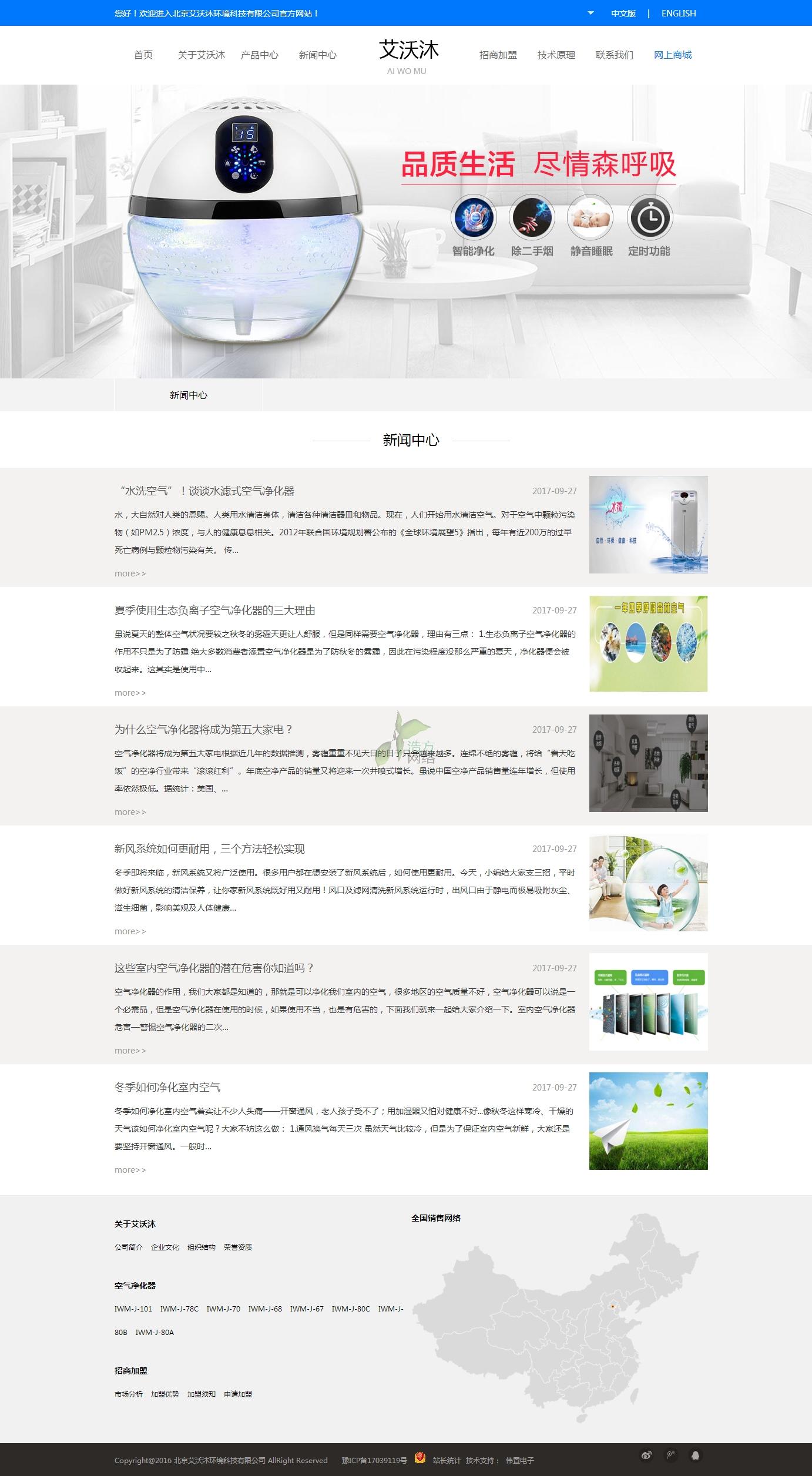 北京艾沃沐环境公司网站建设新闻中心展示板块